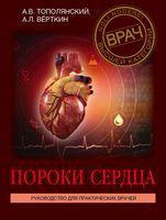 Пороки сердца. Руководство для практических врачей