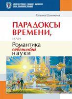 Парадоксы времени, или Романтика советской науки (м)