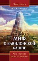Миф о Вавилонской башне. Как спасти цивилизацию?