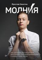 Молния. Как школьник, мечтавший быть дипломатом, стал предпринимателем и изменил свою жизнь