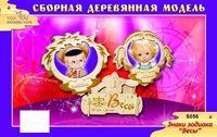 """Сборная деревянная модель """"Знаки зодиака: Весы"""" (фоторамка)"""