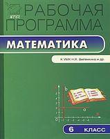Математика. 6 класс. Рабочая программа к УМК Н. Я. Виленкина и др