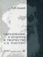 Образование и культура в творчестве Л.Н.Толстого