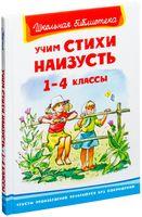 Учим стихи наизусть. 1-4 классы