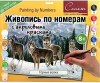 """Картина по номерам """"Горные волки"""" (300х420 мм)"""