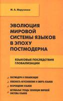 Эволюция мировой системы языков в эпоху постмодерна. Языковые последствия глобализации
