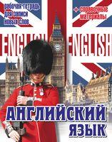 """Тетрадь для записи иностранных слов """"Английский язык"""""""