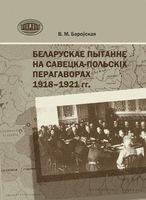 Беларускае пытанне на савецка-польскіх перагаворах 1918–1921 гг.