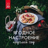 """Календарь настенный """"Любимые ягоды"""" (2019)"""