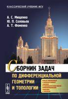 Сборник задач по дифференциальной геометрии и топологии