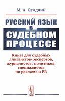 Русский язык в судебном процессе (м)