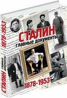 Сталин. Главные документы. 1878-1953