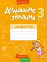 Домашние задания. Математика. 3 класс. II полугодие