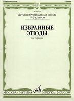Избранные этюды для скрипки. 1-3 класс