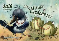 """Календарь настольный перекидной """"Для умных и красивых"""" (2018)"""