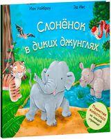 Слоненок в диких джунглях