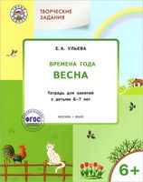 Времена года. Весна. Тетрадь для занятий с детьми 6-7 лет