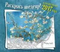 Календари настенные. Раскраски для взрослых
