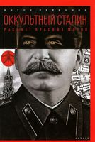 Оккультный Сталин. Расцвет красных магов
