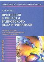Профессии в области банковского дела и финансов
