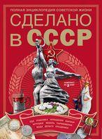Сделано в СССР (Комплект из 2-х книг)