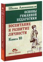 Основы гуманной педагогики. Книга 10. Воспитание и развитие личности