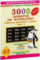 3000 примеров по математике. Табличное умножение и деление. 2-3 классы. Часть 1
