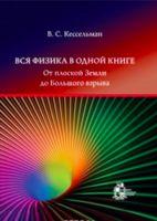 Вся физика в одной книге
