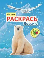 Раскрась Россию. Арктика (+ наклейки)