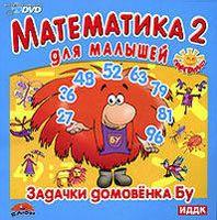 Математика для малышей 2. Задачки домовенка Бу