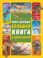 Моя первая большая книга о динозаврах