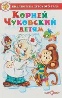 Корней Чуковский детям