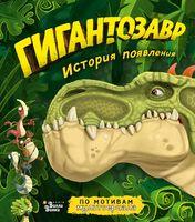 Гигантозавр. История появления