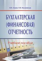 Бухгалтерская (финансовая) отчетность. Учебное пособие