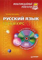 Русский язык. Полный курс. Мультимедийный репетитор (+ CD)
