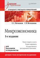 Микроэкономика. Стандарт третьего поколения