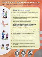 Техника безопасности на занятиях физкультурой и спортом (плакат)