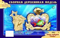 """Сборная деревянная модель """"Знаки зодиака: Рыбы"""" (фоторамка)"""