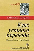 Курс устного перевода. Испанский язык - русский язык