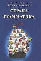 Страна грамматика. Русский язык. 1-4 классы. Правила в стихах и сказках