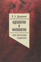 Идеология и филология. Том 3. Дело Константина Азадовского. Документальное исследование