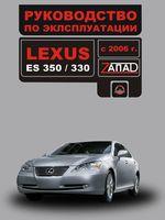 Lexus ES 350 / 330 с 2006 г. Инструкция по эксплуатации и обслуживанию
