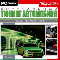 Виртуальный тюнинг: ВАЗ 2108 - 21099