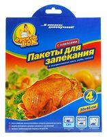 Набор пакетов для запекания и хранения пищевых продуктов (4 шт.)