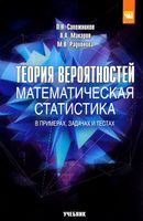 Теория вероятностей, математическая статистика в примерах, задачах и тестах