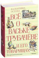 Всё о Ваське Трубачёве