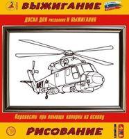 """Набор для выжигания по дереву """"Вертолет"""""""
