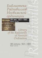 Библиотека Радзивиллов Несвижской ординации XIX в. Книга 1. 1831-1865 годы