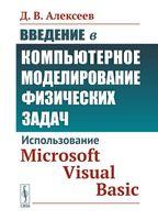 Введение в компьютерное моделирование физических задач. Использование Microsoft Visual Basic