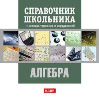 Справочник школьника. Алгебра